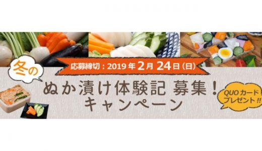 [東海漬物] 冬のぬか漬け体験記募集!キャンペーン | 2019年2月24日(日)まで