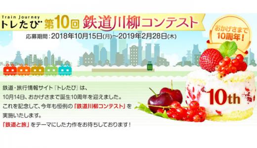 [交通新聞社] 『トレたび』10周年記念 第10回 鉄道川柳コンテスト | 2019年2月28日(木)まで