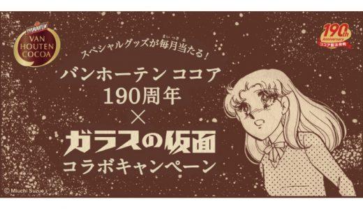 [片岡物産] バンホーテンココア190周年×ガラスの仮面コラボキャンペーン | 2019年2019年2月28日(木) まで