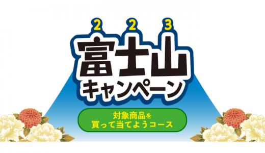 [米久] 富士山キャンペーン | 2019年2月28日(木) まで