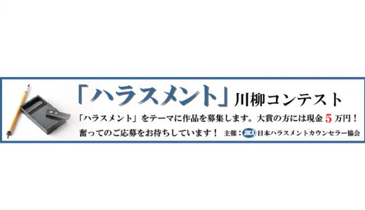 [一般財団法人 日本ハラスメントカウンセラー協会] 「ハラスメント」川柳コンテスト | 2019年3月8日(金) まで