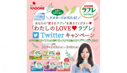 [テンタメ!] KAGOME ラブレ Twitter投稿キャンペーン! | 2019年3月6日(水) まで