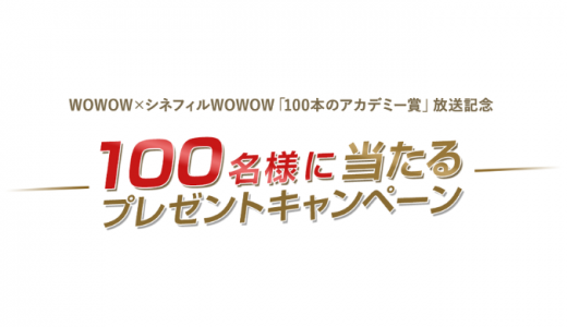 [WOWOW] WOWOW×シネフィルWOWOW「100本のアカデミー賞」放送記念 QUOカードプレゼントキャンペーン | 2019年2月28日(木) まで