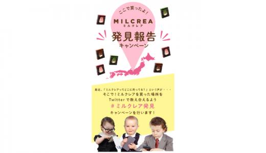 [赤城乳業] ここで買ったよ!MILCREA発見報告キャンペーン | 2019年7月31日(水) まで