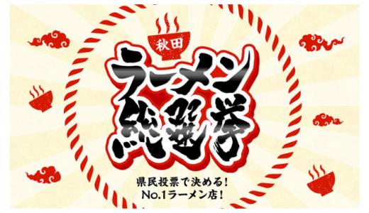 [秋田テレビ] 秋田ラーメン総選挙 | 2019年2月8日(金) まで