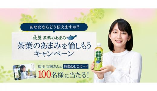 [日本コカ・コーラ株式会社] 茶葉のあまみを愉しもう。『綾鷹 茶葉のあまみ』Twitterキャンペーン | 2019年3月24日(日) まで
