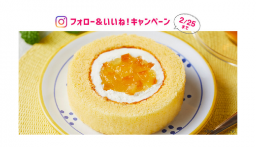 [ローソン] Instagramで「スイーツ甲子園 晩柑ロールケーキ」をフォロー&いいね!してQUOカード10,000円分を当てよう! | 2019年2月25日(月) まで