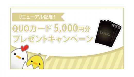 [board] リニューアル記念!QUOカード5,000円分プレゼントキャンペーン | 2019年3月3日(日) まで