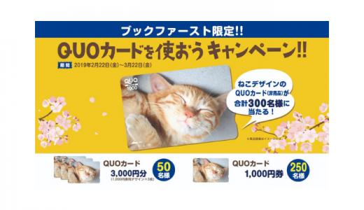 [ブックファースト] QUOカードを使おうキャンペーン!! | 2019年3月22日(金) まで