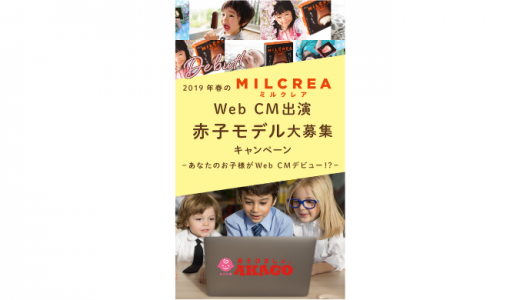 [赤城乳業] 2019年春のMILCREA Web CM出演 赤子モデル大募集キャンペーン | 2019年5月6日(月) まで