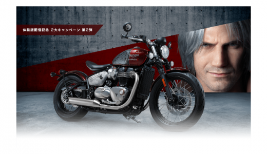 [CAPCOM] 「BONNEVILLE BOBBER Dante MODEK」が当たる!ツイート・リツイートキャンペーン | 2019年2月28日(木) まで