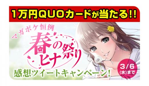 [講談社] 春のヒナ祭り 感想ツイートキャンペーン | 2019年3月6日(水) まで