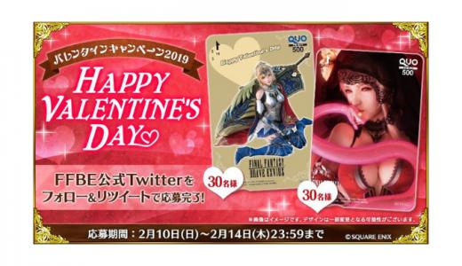 [スクウェア・エニックス] バレンタインキャンペーン2019 | 2019年2月14日(木) まで
