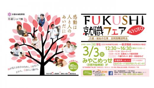 [京都府] FUKUSHI就職フェア | 2019年3月3日(日)