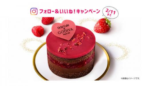 [ローソン] Instagramで「GODIVA ショコラケーキラズベリー」をフォロー&いいね!してQUOカード10,000円分を当てよう! | 2019年2月11日(月) まで