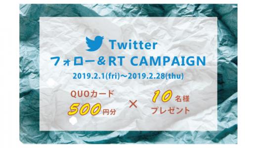 [グルメキャリー] Twitterフォロー&RT キャンペーン  | 2019年2月28日(木) まで