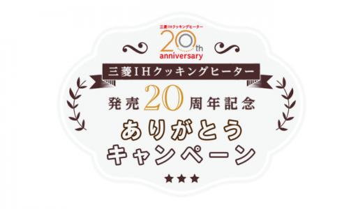 [三菱電機] 三菱IHクッキングヒーター 発売20周年記念 ありがとうキャンペーン | 2019年3月31日(日) まで