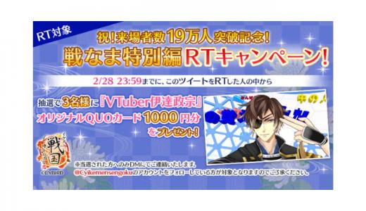 [イケメン戦国] オリジナルQUOカードプレゼント Twitterリツイートキャンペーン  | 2019年2月28日(木) まで