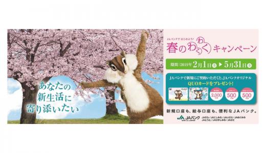 [JAバンク 岐阜県下JA/JA岐阜信連] JAバンクではじめよう!春のわくわくキャンペーン開催! | 2019年5月31日(金) まで