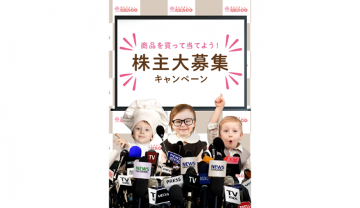 [赤城乳業] 商品を買って当てよう!株主大募集キャンペーン | 2019年7月31日(水) まで