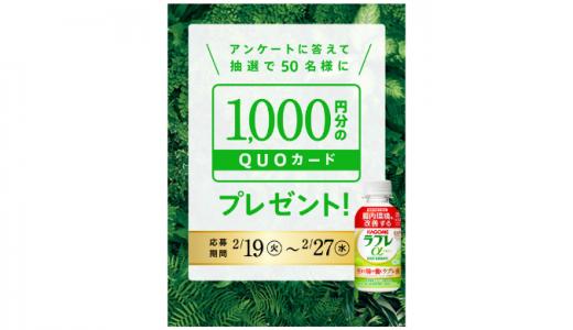 [KAGOME] 「カゴメ ラブレα」プレーン アンケートに答えて1,000円分のQUOカードプレゼント キャンペーン | 2019年2月27日(水) まで