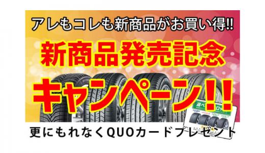 [相広タイヤ商会] 新商品発売記念キャンペーン!! | QUOカードプレゼント枚数無くなり次第終了