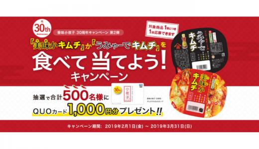 [香味小夜子] 「美味かキムチ」か「うみゃ〜でキムチ」を食べて当てよう!キャンペーン | 2019年3月31日(日) まで