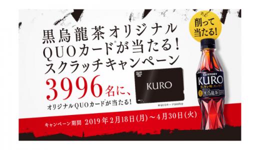 [サントリー] 黒烏龍茶オリジナルQUOカードが当たる!スクラッチキャンペーン | 2019年4月30日(月) まで