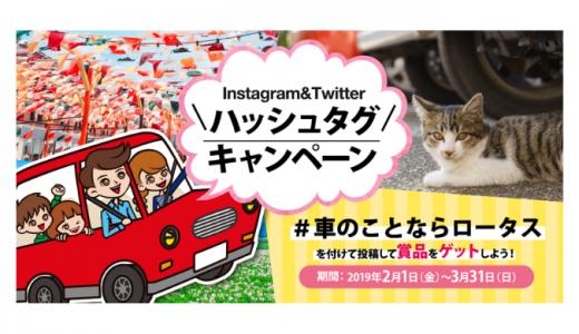 [ロータス] instagram&Twitterハッシュタグキャンペーン | 2019年3月31日(日) まで