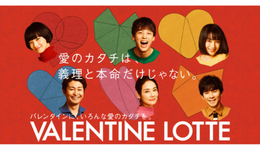 [ロッテ] バレンタインに、いろんな愛のカタチを。キャンペーン | 2019年2月14日(木) まで