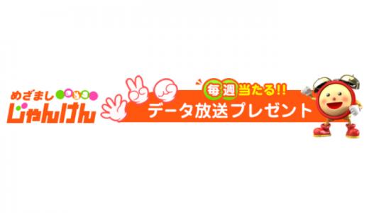 [めざましテレビ] 全国で使えるQUOカード1万円分プレゼント | 2019年3月16日(土) まで