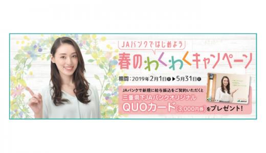 [JAバンク三重] JAバンクではじめよう!春のわくわくキャンペーン開催! | 2019年5月31日(金) まで