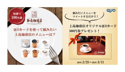 [株式会社クオカード] 「QUOカードを使って頼みたい、上島珈琲店のメニュー」をツイートしてオリジナルQUOカードを当てよう!!キャンペーン | 2019年3月11日(月) まで