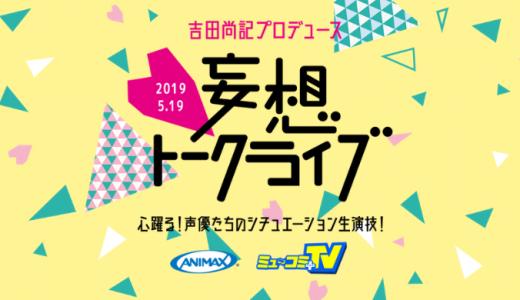 [アニマックス] 妄想トークライブ フォロー&ツイートでQUOカードプレゼント! | 2019年2月27日(水) まで
