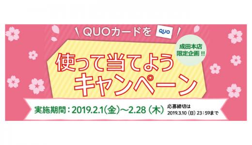[成田本店] 成田本店でQUOカードを使って当てようキャンペーン | 2019年2月28日(木) まで
