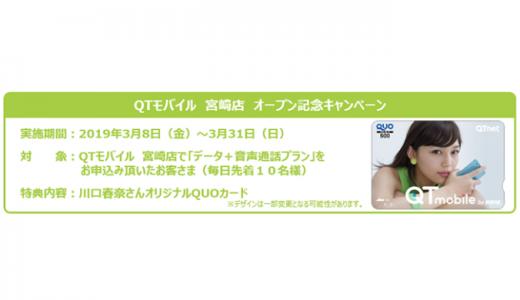 [QTnet] QTモバイル宮崎店 オープン記念キャンペーン | 2019年3月31日(日) まで