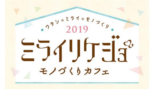 [Rikejo] 第4回 ミライリケジョ モノづくりカフェ 2019 | 2019年3月17日(日) まで