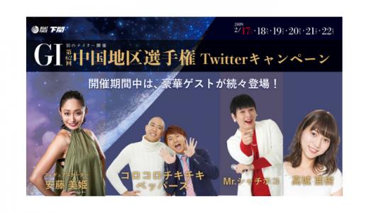 [ボートレース下関] GⅠ 第62回中国地区選手権Twitterキャンペーン | 2019年2月22日(金) まで