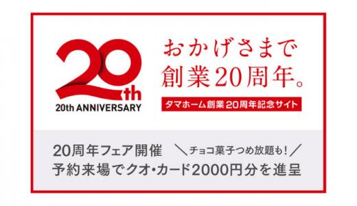 [タマホーム] 20周年フェア | 2019年2月9日・10日・11日の三日間