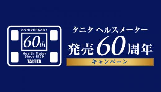 [タニタ] タニタ ヘルスメーター発売60周年キャンペーン | 2019年6月30日(日) まで