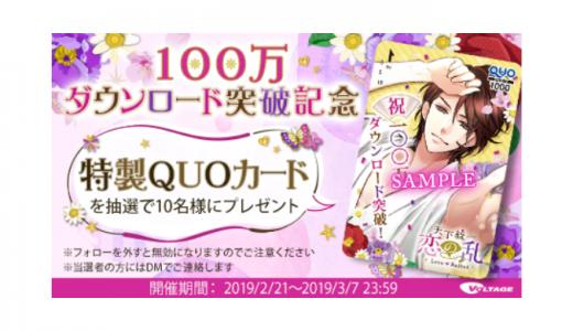 [天下統一恋の乱 Love Ballad] オリジナルQUOカードプレゼント Twitterリツイートキャンペーン  | 2019年3月7日(木) まで