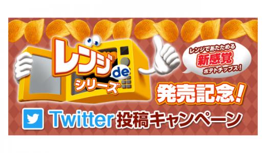 [テンタメ] レンジdeシリーズ発売記念! Twitter投稿キャンペーン | 2019年3月25日(月) まで