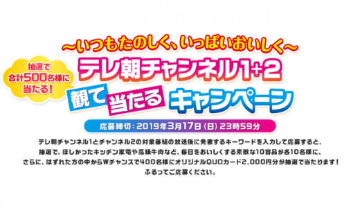 [テレビ朝日] テレ朝チャンネル1+2 観て当たるキャンペーン | 2019年3月17日(日) まで
