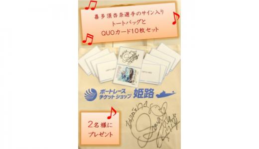 [ボートレースチケットショップ姫路] 喜多須 杏奈選手サイン入りグッズプレゼント Twitterリツイートキャンペーン | 2019年2月23日(日) 18時締切