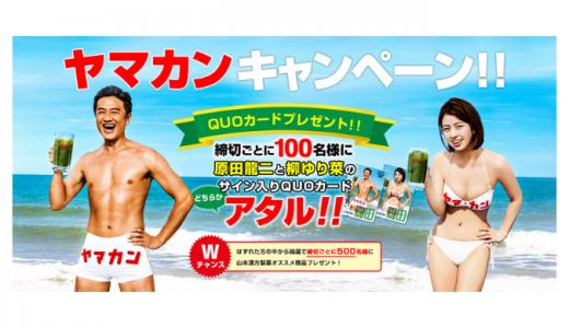 [大麦若葉] ヤマカンキャンペーン QUOカードプレゼント | 2019年4月30日(水) まで