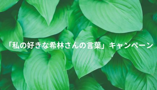 [宝島社] 「私の好きな希林さんの言葉」キャンペーン | 2019年4月30日(火) まで