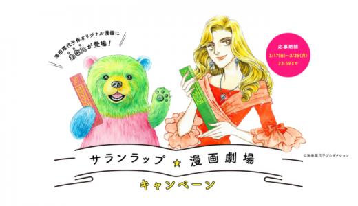 [旭化成ホームプロダクツ] サランラップ☆漫画劇場キャンペーン | 2019年3月25日(月) まで