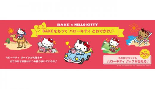 [森永製菓] BAKEをもって ハローキティとおでかけ♫ | 2019年8月31日(土) まで