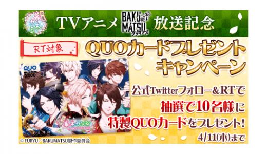 [恋愛幕末カレシ] Twitterフォロー&リツイートでQUOカードプレゼント!キャンペーン | 2019年4月11日(木) まで
