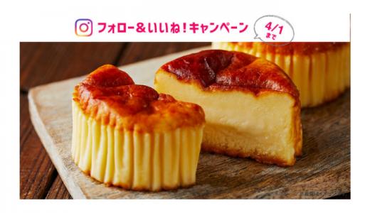 [ローソン] Instagramで「バスチー」をフォロー&いいね!してQUOカード10,000円分を当てよう! | 2019年4月1日(月) まで